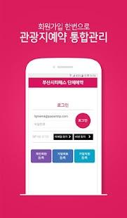 부산시티패스 단체예약 - náhled