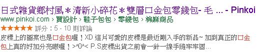 結構化資料之「商品」範例 - 使用JSON-LD Pinkoi範例