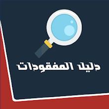 دليل المفقودات Download on Windows