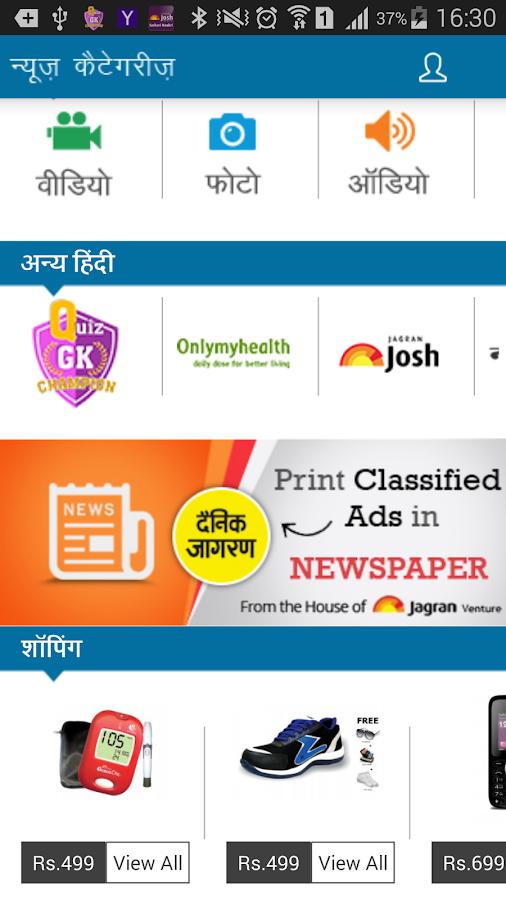 Hindi News-India Dainik Jagran - screenshot