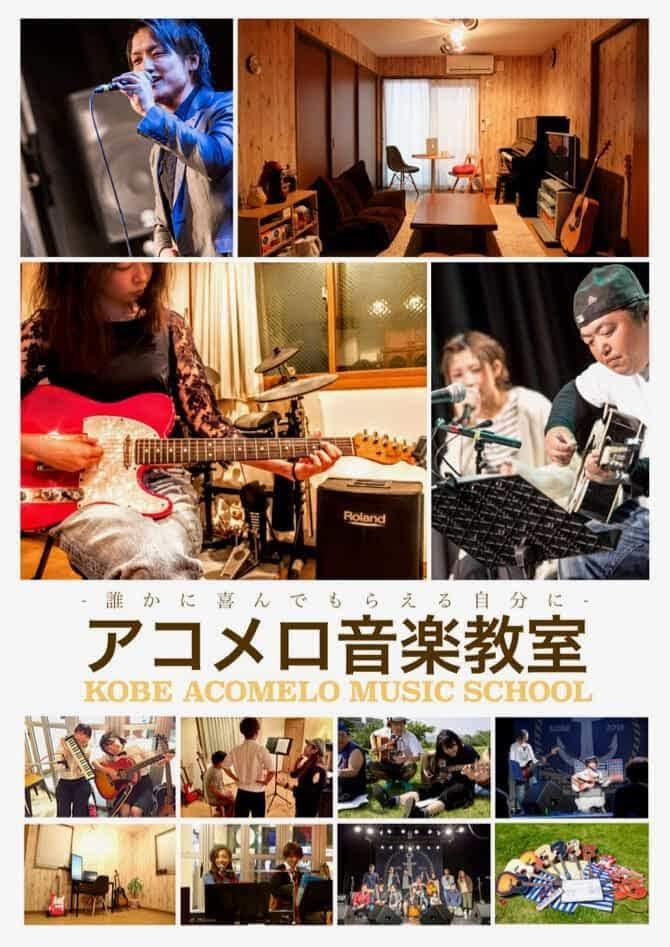 アコメロ音楽教室のトップページ画像