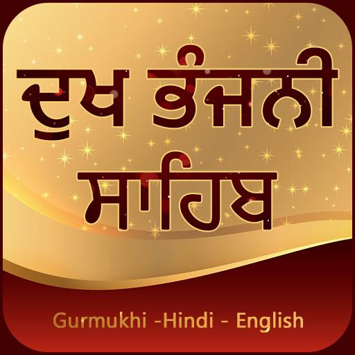 Dukh Bhanjani Sahib Paath In Download