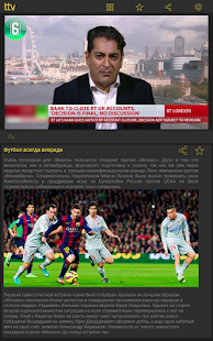 TouchTV- screenshot thumbnail