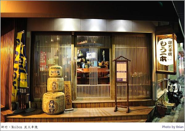 新竹城隍廟附近美食。二訪 Moibon 炭火串燒日式居酒屋