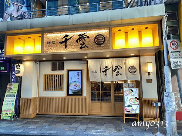 麺屋 千雲 -Chikumo-