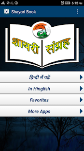 Shayari Book- screenshot thumbnail