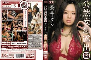Sora Aoi SOE-556
