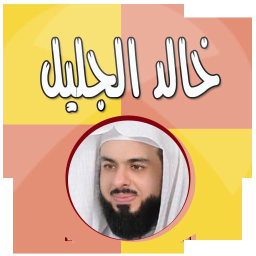 خالد الجليل قرآن كاملا بدون نت