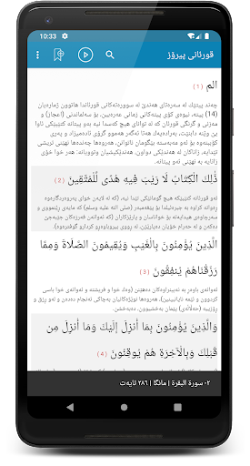Kurdish Quran Offline 3.1.5 screenshots 2