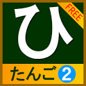 hiragana_tango2(free) icon