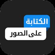 المصمم العربي - كتابة ع الصور