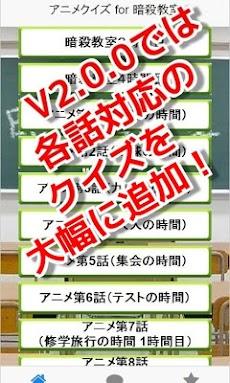 アニメクイズ for 暗殺教室~人気マンガの無料クイズアプリのおすすめ画像2