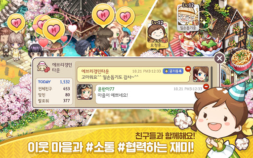 에브리타운 for Kakao screenshot 13