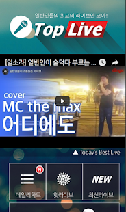 탑라이브,Top Live- screenshot thumbnail