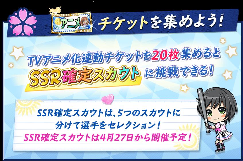 TVアニメ化連動チケットを集めよう!
