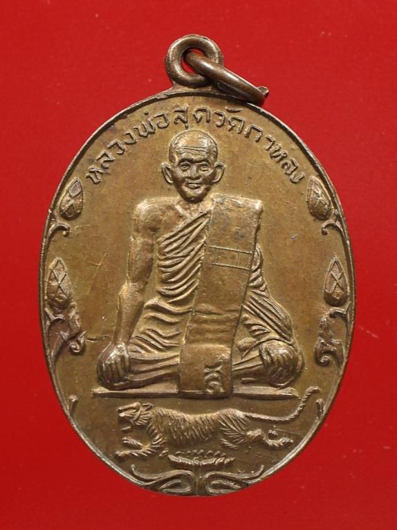 เหรียญบัวข้างหลวงพ่อสุด รุ่นมาตาปิตุภูมิ
