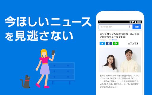 Yahoo! JAPAN 3.72.2 screenshots 3