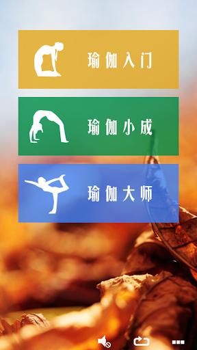 無料健康Appのヨガ|HotApp4Game