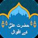 Hazrat Ali (R.A) kay Aqwal Icon