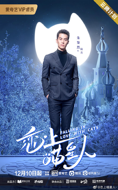 Falling in Love with Cats China Web Drama