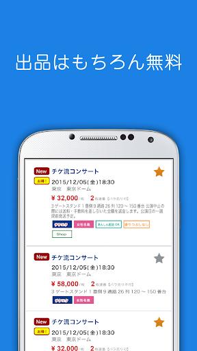 玩免費購物APP|下載チケット流通センター 安心安全!かんたんチケット売買 app不用錢|硬是要APP
