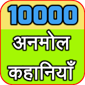 10000 Best Stories (Anamol Kahaniyan)