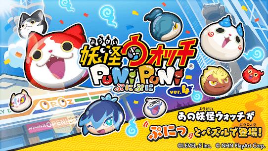 妖怪ウォッチ ぷにぷに Apk  Download For Android 1