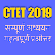 CTET 2019 Child Development And Pedagogy Download on Windows