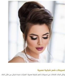 طرق خطيرة لتسريح الشعر - náhled