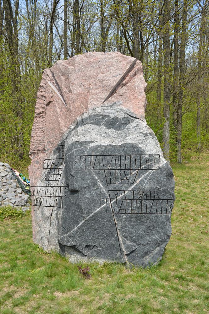 Місце останнього бою Василя Чучупака на хуторі Кресельці