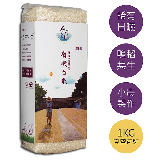 有機白米:越光米:1kg真空包裝