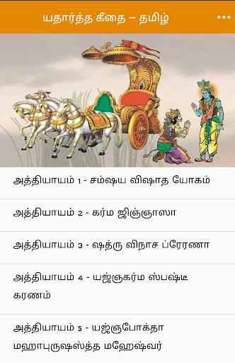 yatharth geeta tamil srimad bhagavad gita by shri paramhans