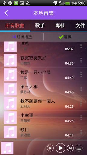 天天聽音樂 頂級專業MP3音樂播放器