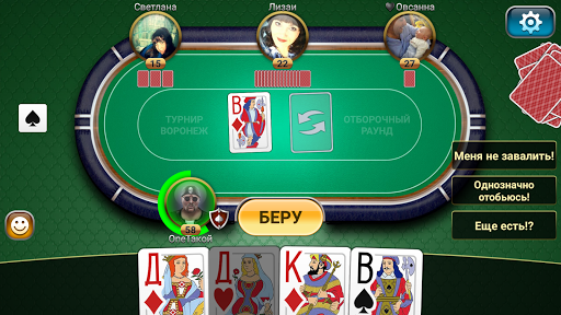 Passing Durak: Championship 1.8.6.264 screenshots 4