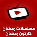 مسلسلاتك - مسلسلات رمضان 2019 icon