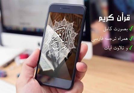 قرآن کریم همراه ترجمه فارسی - náhled