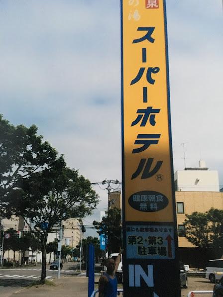 スーパーホテル 釧路