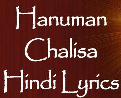 Hanuman Chalisa Hindi 1.0 screenshots 1