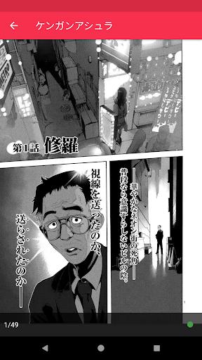 マンガワン-毎日更新!最新話まで全話読める無料漫画アプリ for PC