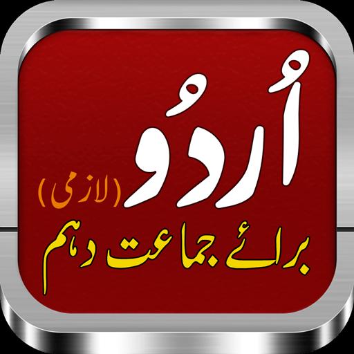 اردو لازمی براے دہم | Urdu Class 10th Punjab Board - Apps on