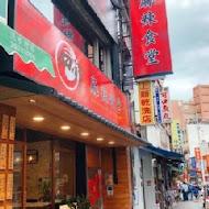 四爺麻辣食堂