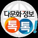 다문화정보톡톡 icon