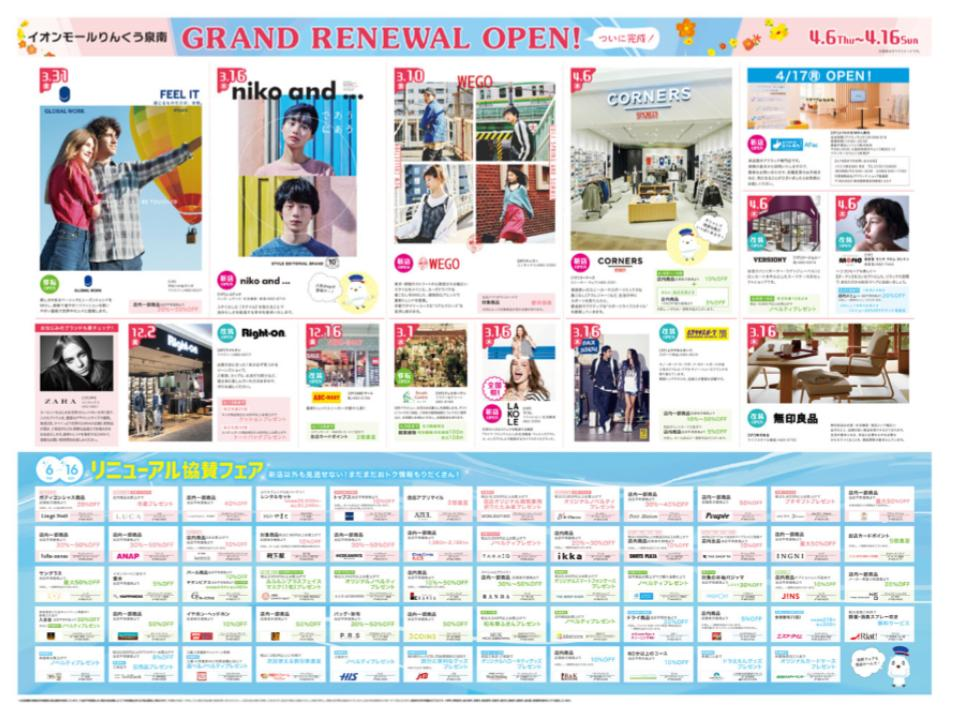 A129.【りんくう泉南】GRAND RENEWAL OPEN03.jpg