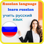 russian language - learn russian for beginner