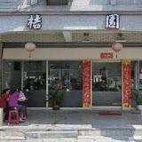 桔園茶餐廳