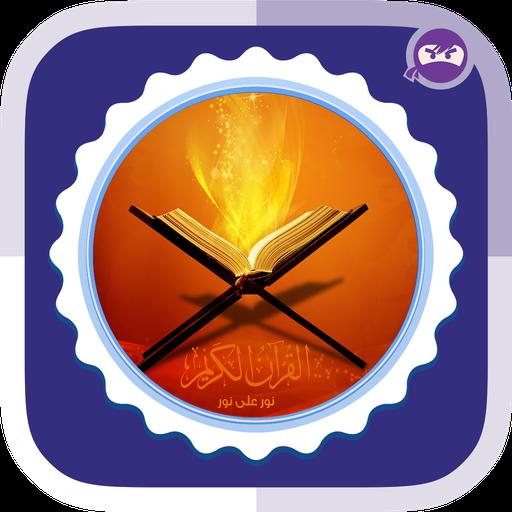 古兰经 書籍 App LOGO-APP試玩