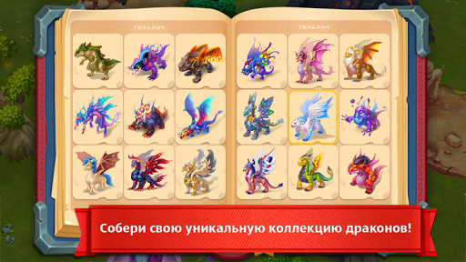 Земли Драконов screenshot 14