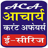 ACASERIES - Acharya Current Affairs