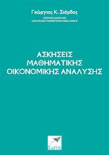 Photo: Ασκήσεις Μαθηματικής Οικονομικής Ανάλυσης, Γεώργιος Κ. Σιάρδος, Εκδόσεις Σαΐτα, Ιανουάριος 2015, ISBN: 978-618-5147-11-2, Κατεβάστε το δωρεάν από τη διεύθυνση: www.saitapublications.gr/2015/01/ebook.132.html