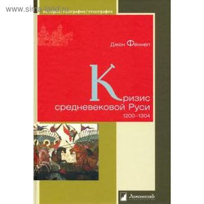 Кризис средневековой Руси. 1200 - 1304. Феннел Джон